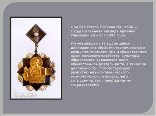 Орден Святого Месропа Маштоца — государственная награда Армении. Учреждён 26