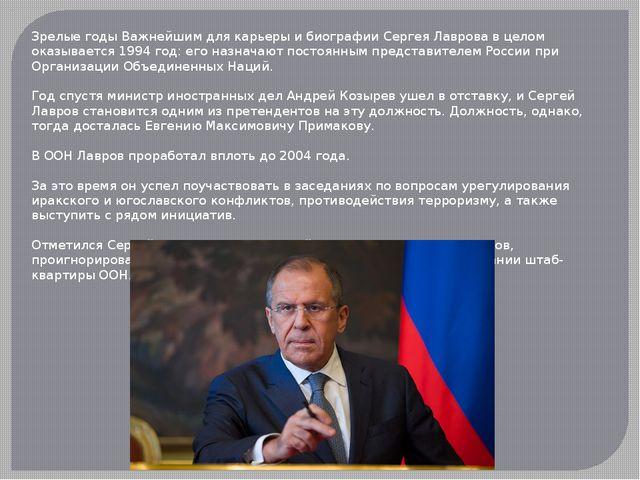 Зрелые годы Важнейшим для карьеры и биографии Сергея Лаврова в целом оказывае...