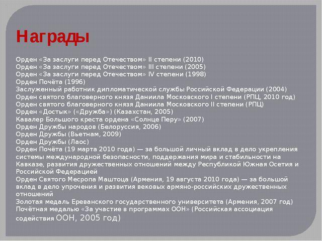 Награды Орден «За заслуги перед Отечеством» II степени (2010) Орден «За заслу...