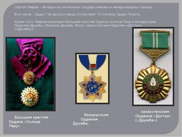 Большим крестом Ордена «Солнце Перу» белорусским Орденом Дружбы казахстански...