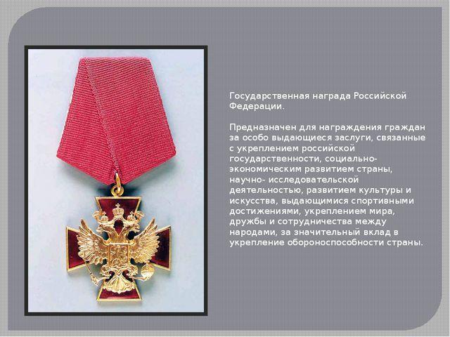 Государственная награда Российской Федерации. Предназначен для награждения гр...