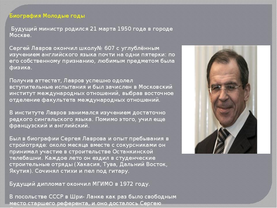 Биография Молодые годы Будущий министр родился 21 марта 1950 года в городе Мо...