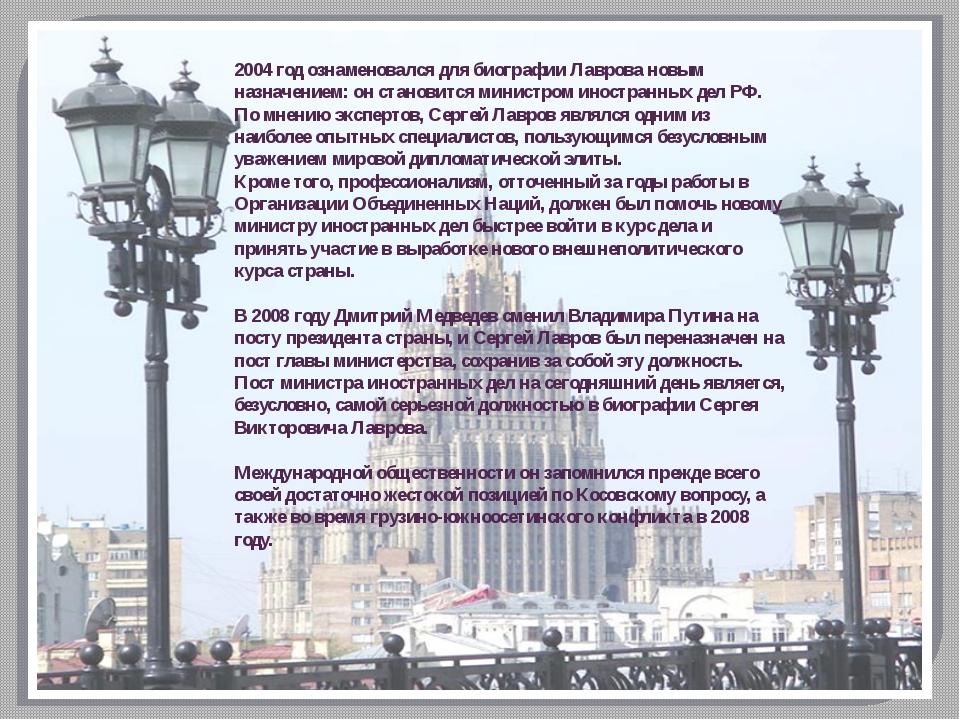 2004 год ознаменовался для биографии Лаврова новым назначением: он становится...