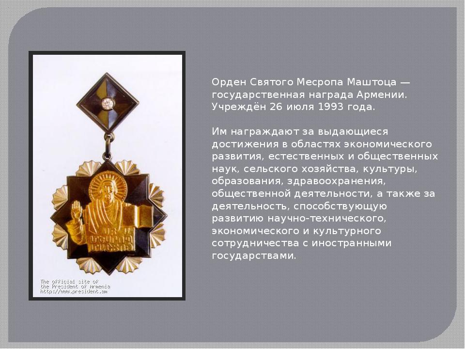 Орден Святого Месропа Маштоца — государственная награда Армении. Учреждён 26...