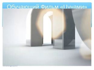 Обучающий Фильм «Цунами» Инфоурок www.themegallery.com www.themegallery.com