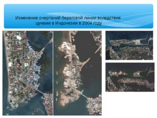 Изменение очертаний береговой линии вследствие цунами в Индонезии в 2004 году