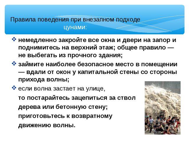Правила поведения при внезапном подходе цунами: немедленно закройте все окна...
