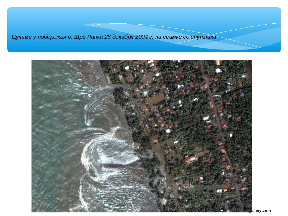 Цунами у побережья о. Шри Ланка 26 декабря 2004 г. на снимке со спутника www....