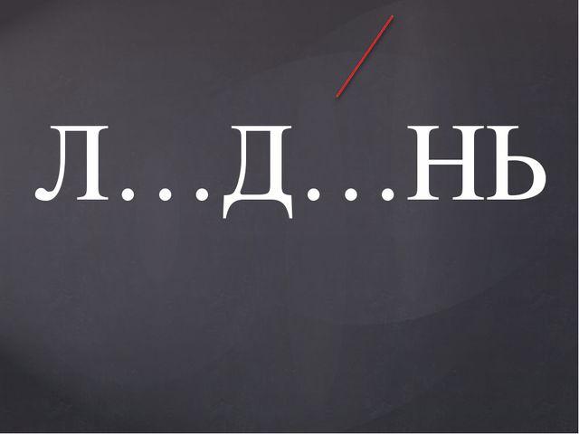 Л…Д…НЬ