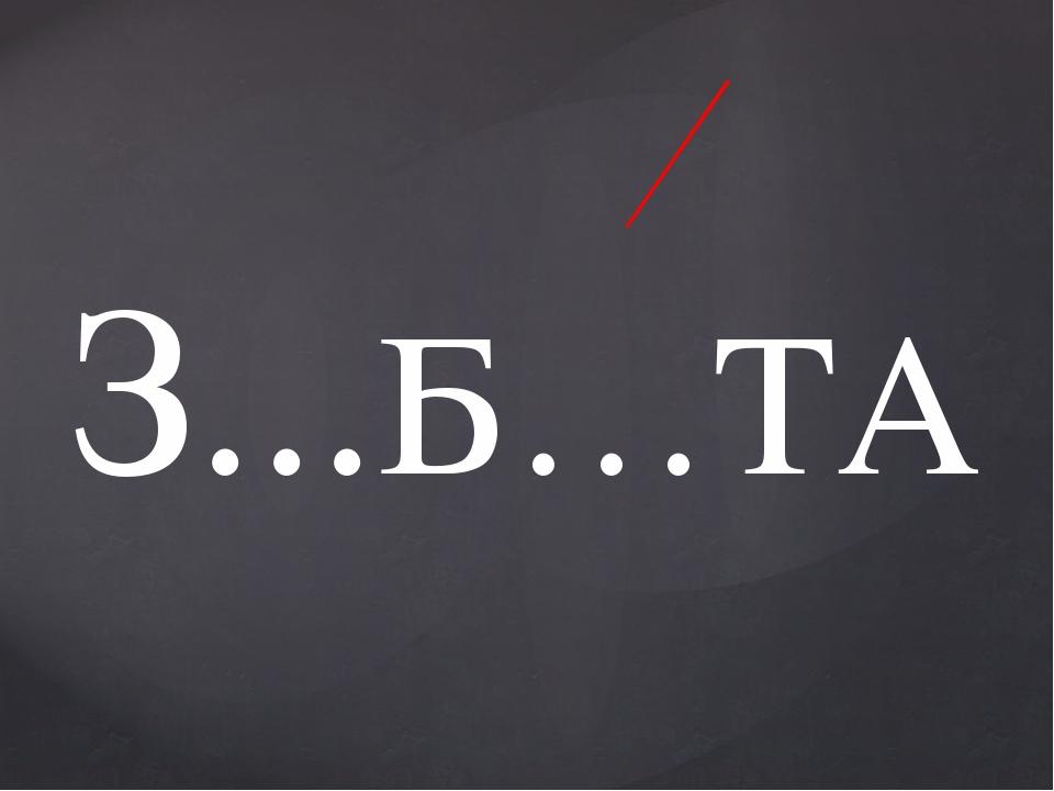 З...Б…ТА