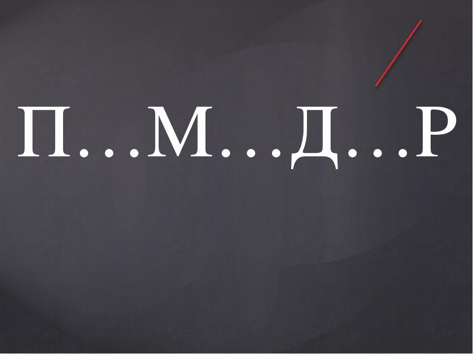 П…М…Д…Р