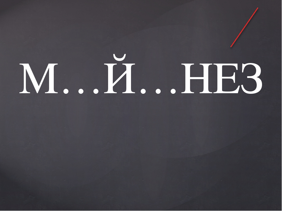 М…Й…НЕЗ