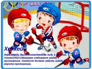 Хоккей Игра между двумя командами на льду в коньках. Хоккеисты клюшками отбив