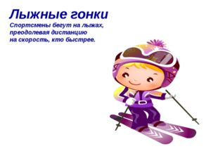 Лыжные гонки Спортсмены бегут на лыжах, преодолевая дистанцию на скорость, кт