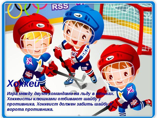 Хоккей Игра между двумя командами на льду в коньках. Хоккеисты клюшками отбив...