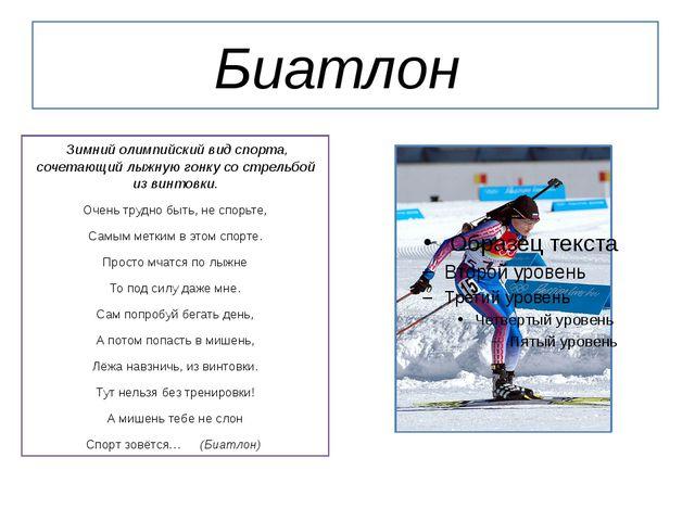 Биатлон Зимний олимпийский вид спорта, сочетающий лыжную гонку со стрельбой и...
