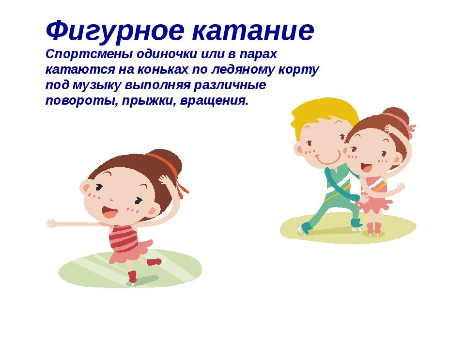Фигурное катание Спортсмены одиночки или в парах катаются на коньках по ледян...
