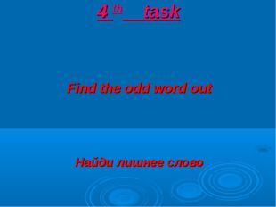 4 th task Find the odd word out Найди лишнее слово