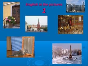 English in the pictures 1