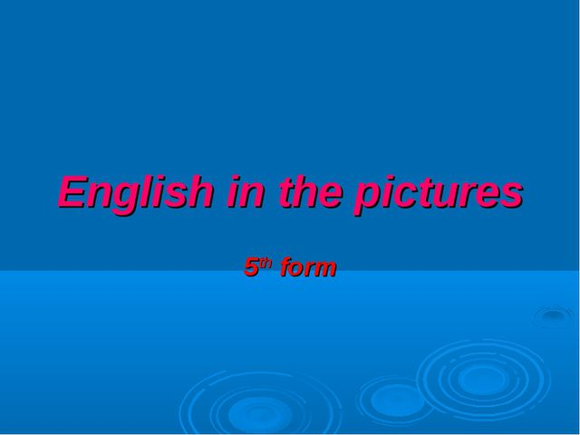 English in the pictures 5th form