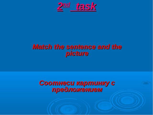 2nd task Match the sentence and the picture Соотнеси картинку с предложением