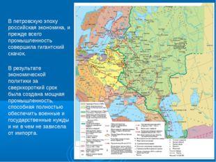 В петровскую эпоху российская экономика, и прежде всего промышленность соверш