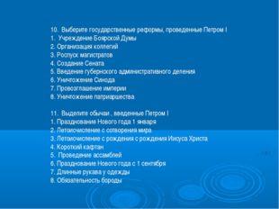 10. Выберите государственные реформы, проведенные Петром I 1. Учреждение Бояр