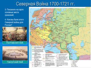 3. Покажите на карте основные места сражений. 4. Каковы были итоги Северной в