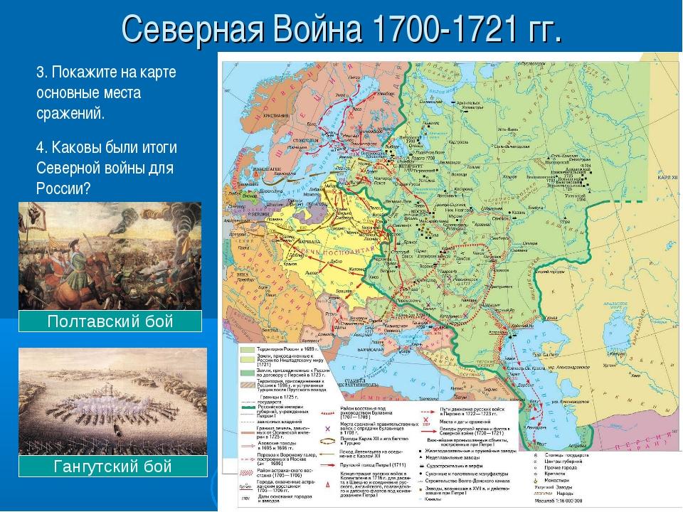 3. Покажите на карте основные места сражений. 4. Каковы были итоги Северной в...