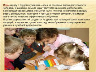 Игра наряду с трудом и учением – один из основных видов деятельности человека