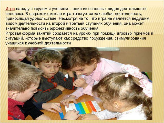 Игра наряду с трудом и учением – один из основных видов деятельности человека...