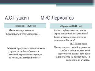 А.С.Пушкин М.Ю.Лермонтов «Пророк»(1826год) …Мне в сердце вонзили Красноватый