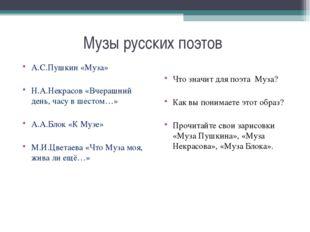 Музы русских поэтов А.С.Пушкин «Муза» Н.А.Некрасов «Вчерашний день, часу в ше