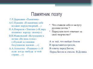 Памятник поэту Г.Р.Державин «Памятник» А.С.Пушкин «Я памятник себе воздвиг не