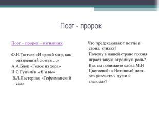 Поэт - пророк Поэт – пророк – изгнанник Ф.И.Тютчев «И целый мир, как опьяненн