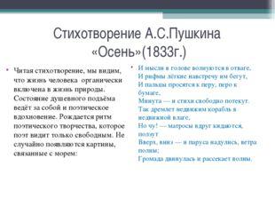 . Стихотворение А.С.Пушкина «Осень»(1833г.) Читая стихотворение, мы видим, чт