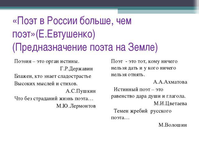 «Поэт в России больше, чем поэт»(Е.Евтушенко) (Предназначение поэта на Земле)...