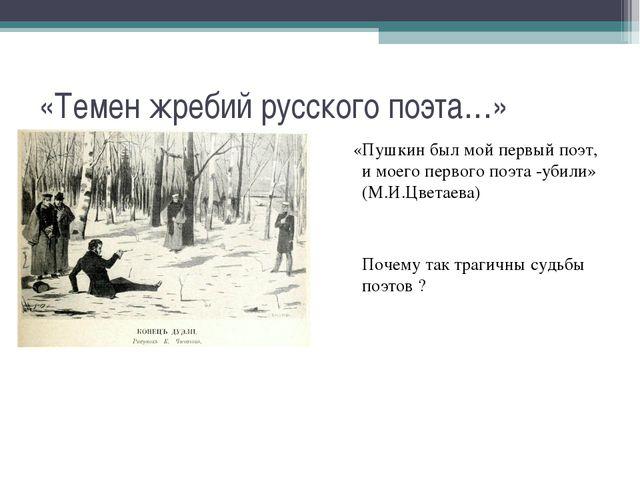 «Темен жребий русского поэта…» «Пушкин был мой первый поэт, и моего первого п...
