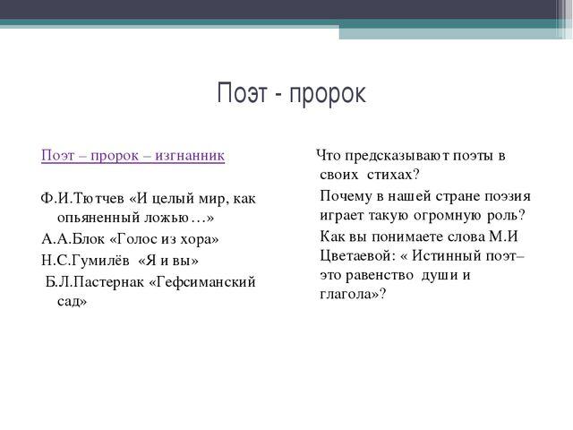 Поэт - пророк Поэт – пророк – изгнанник Ф.И.Тютчев «И целый мир, как опьяненн...