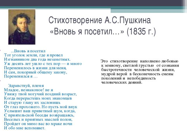 Стихотворение А.С.Пушкина «Вновь я посетил…» (1835 г.) ...Вновь я посет...