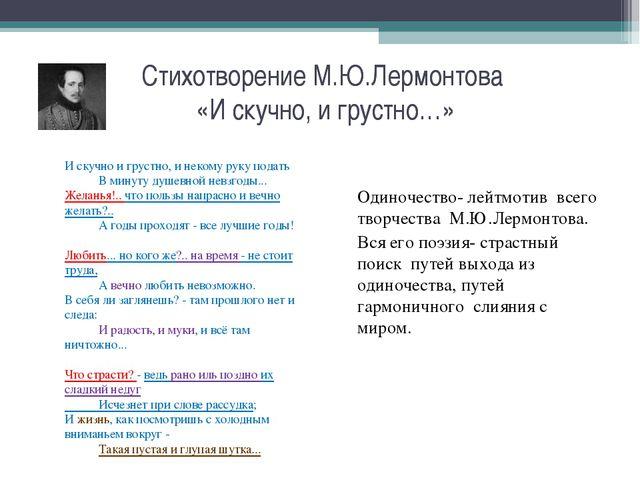 Стихотворение М.Ю.Лермонтова «И скучно, и грустно…» И скучно и грустно, и нек...