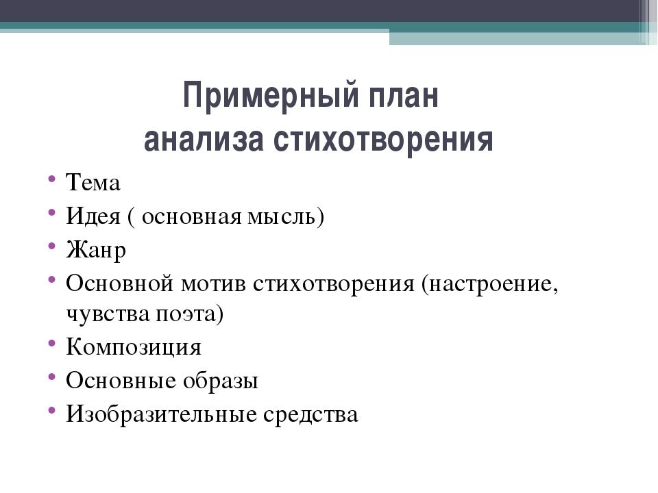 Примерный план анализа стихотворения Тема Идея ( основная мысль) Жанр Основно...
