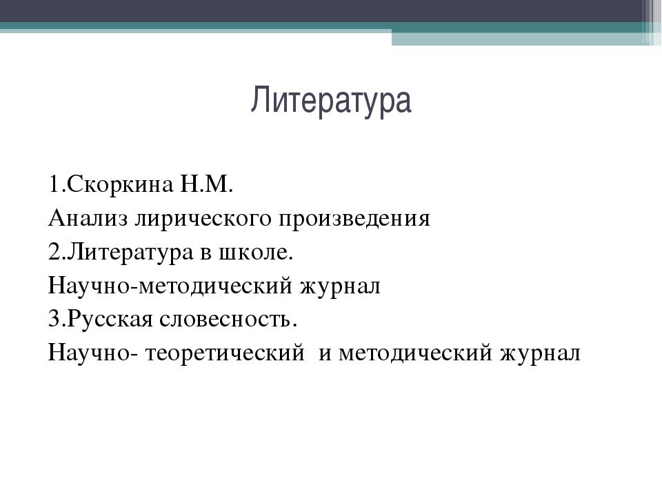 Литература 1.Скоркина Н.М. Анализ лирического произведения 2.Литература в шко...