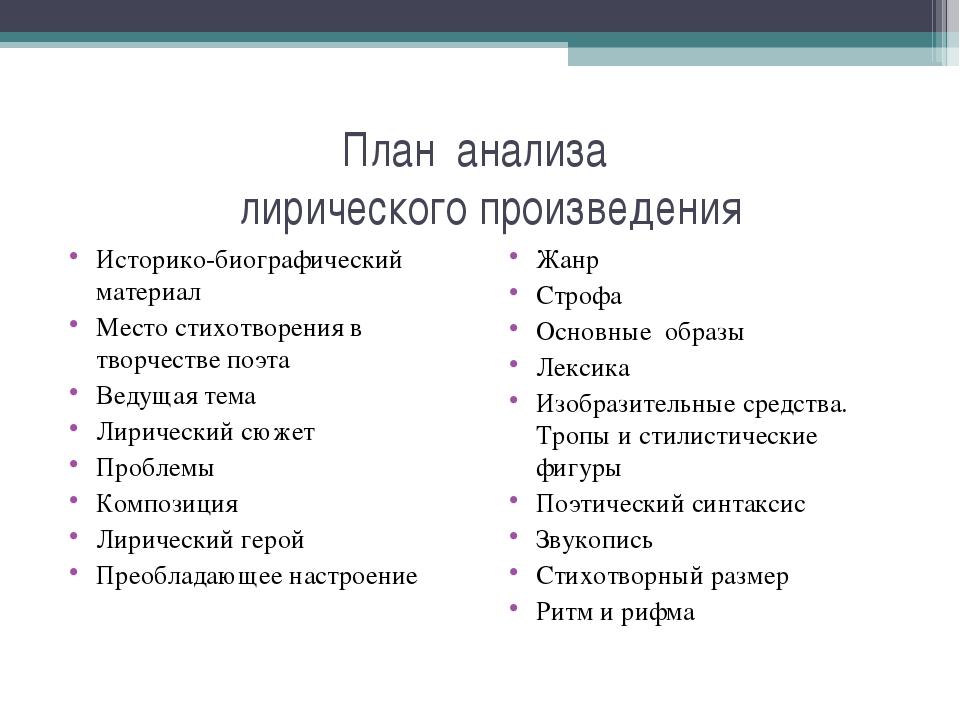 План анализа лирического произведения Историко-биографический материал Место...