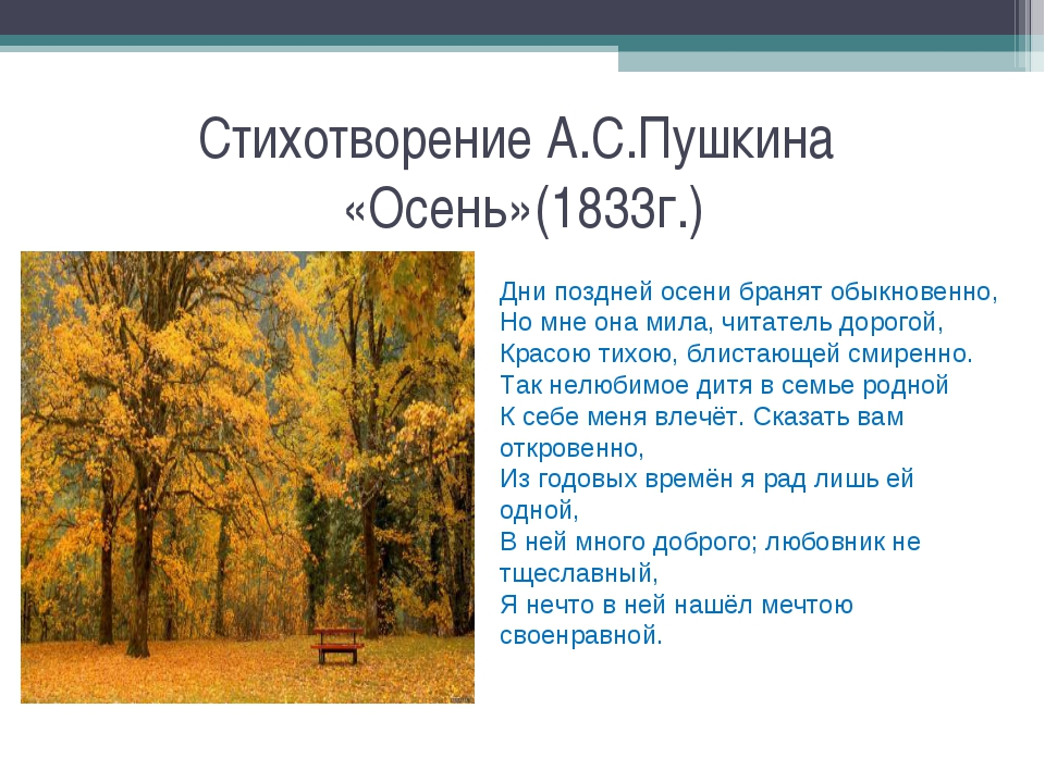 Стихотворение А.С.Пушкина «Осень»(1833г.) Дни поздней осени бранят обыкновенн...