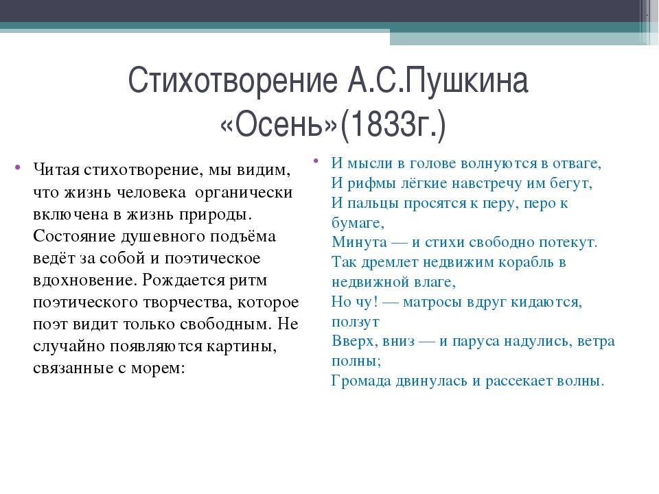 . Стихотворение А.С.Пушкина «Осень»(1833г.) Читая стихотворение, мы видим, чт...