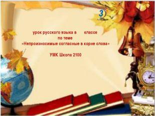 урок русского языка в классе по теме «Непроизносимые согласные в корне слова