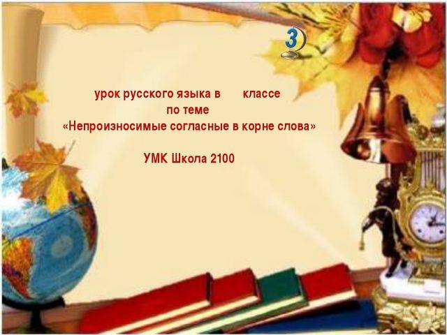 урок русского языка в классе по теме «Непроизносимые согласные в корне слова...