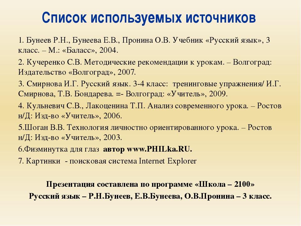 1. Бунеев Р.Н., Бунеева Е.В., Пронина О.В. Учебник «Русский язык», 3 класс....