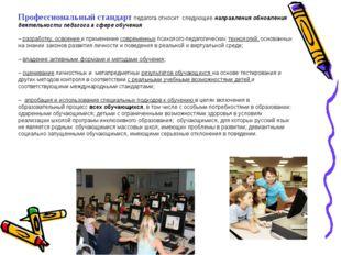 Профессиональный стандарт педагога относит следующие направления обновления д